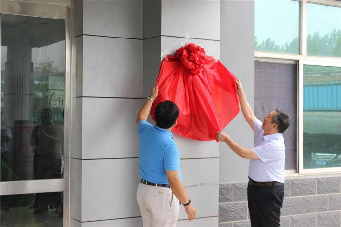 董事长刘西斌和赵县人大常委会主任黄云锁给联络站揭牌