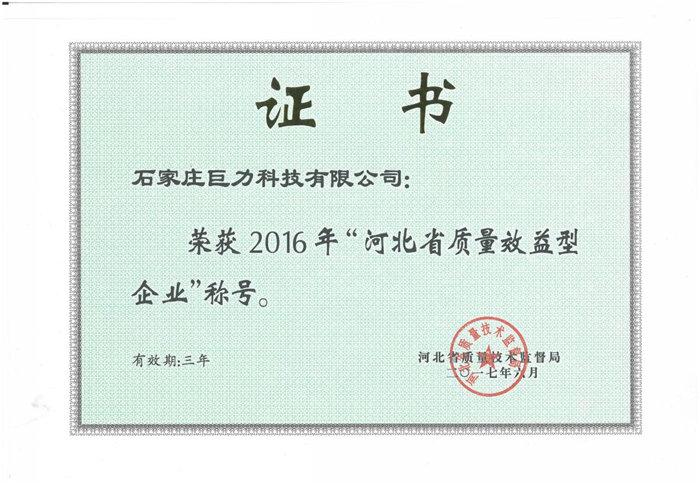 """""""河北省省质量效益型先进企业""""荣誉证书"""