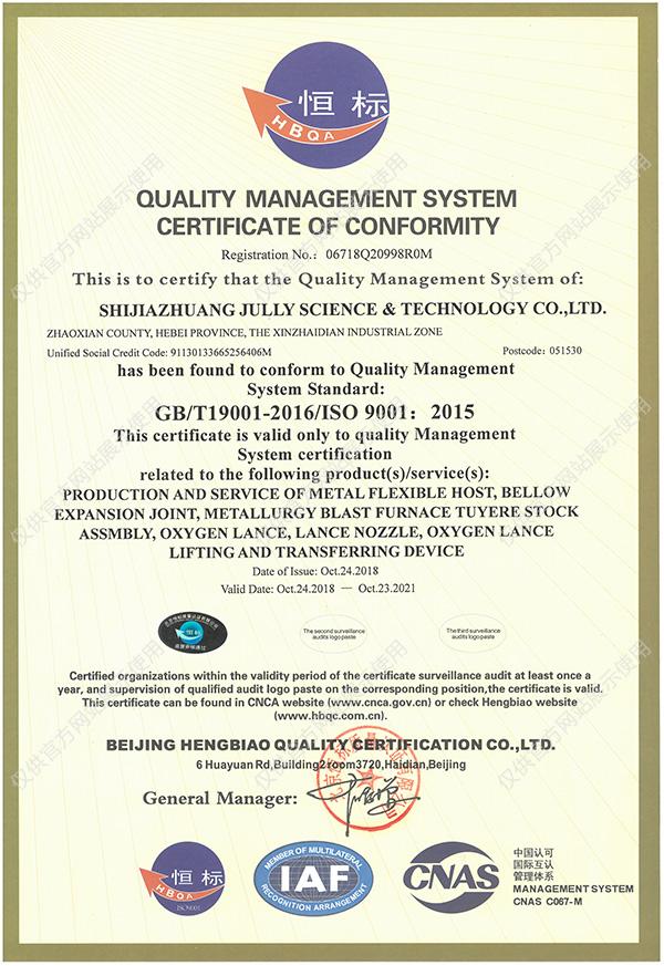 质量体系认证-英