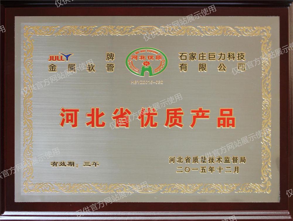 河北省优质产品