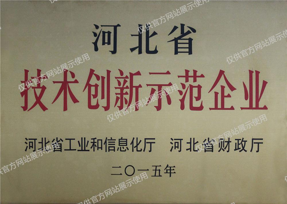 河北省技术创新示范企业