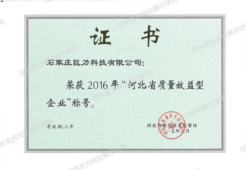河北省质量效益型企业