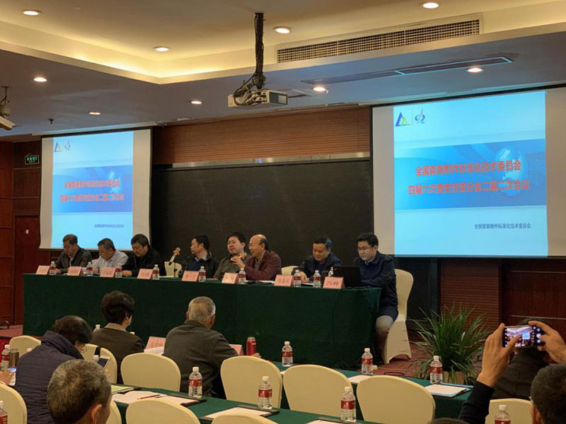 全国管路附件标准化技术委员会四届六次会议现场