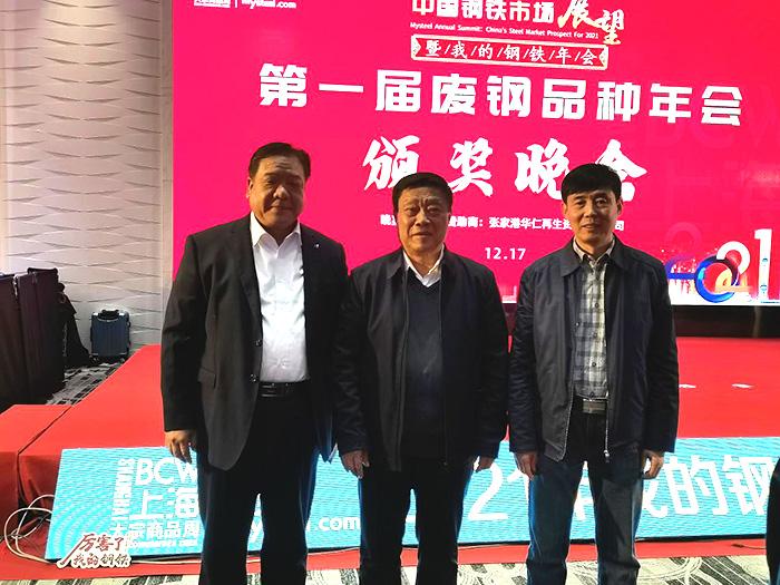 董事长刘西斌(左一)与中国废钢铁应用协会常务副会长李树斌(右二)、副秘书长都兴亚(右一)合影