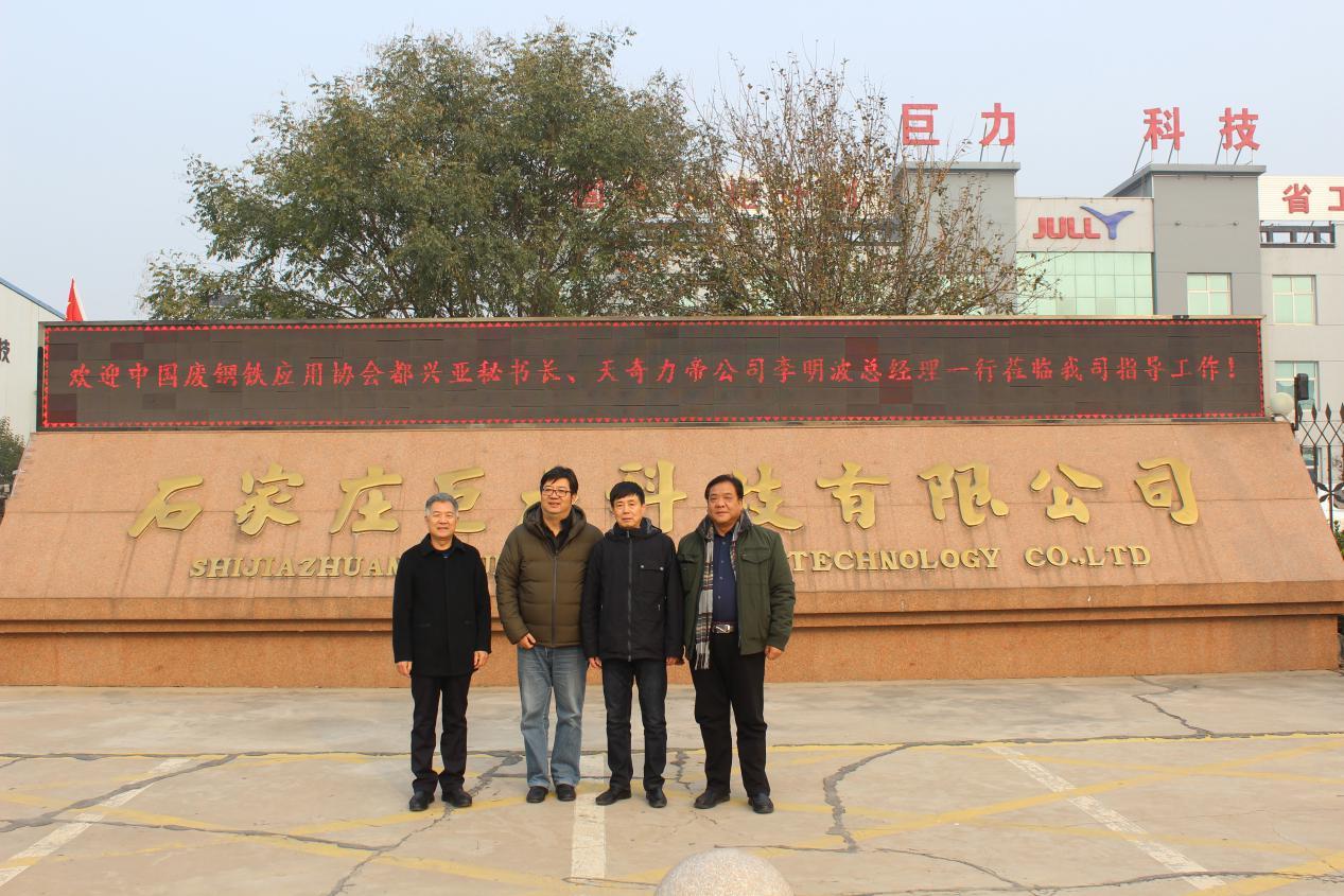 董事长刘西斌与中国废钢铁应用协会副秘书长都兴亚(右二)、天奇力帝(湖北)环保科技集团有限公司总经理李明波(右三)